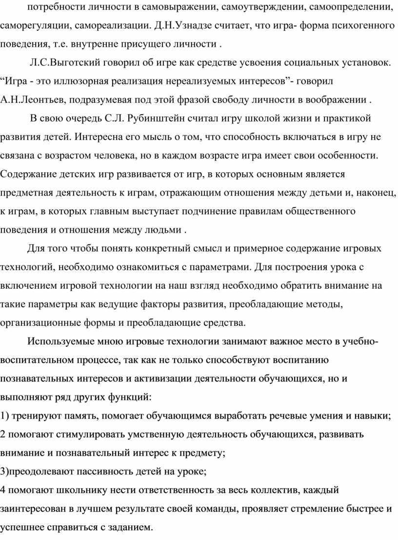 Д.Н.Узнадзе считает, что игра- форма психогенного поведения, т