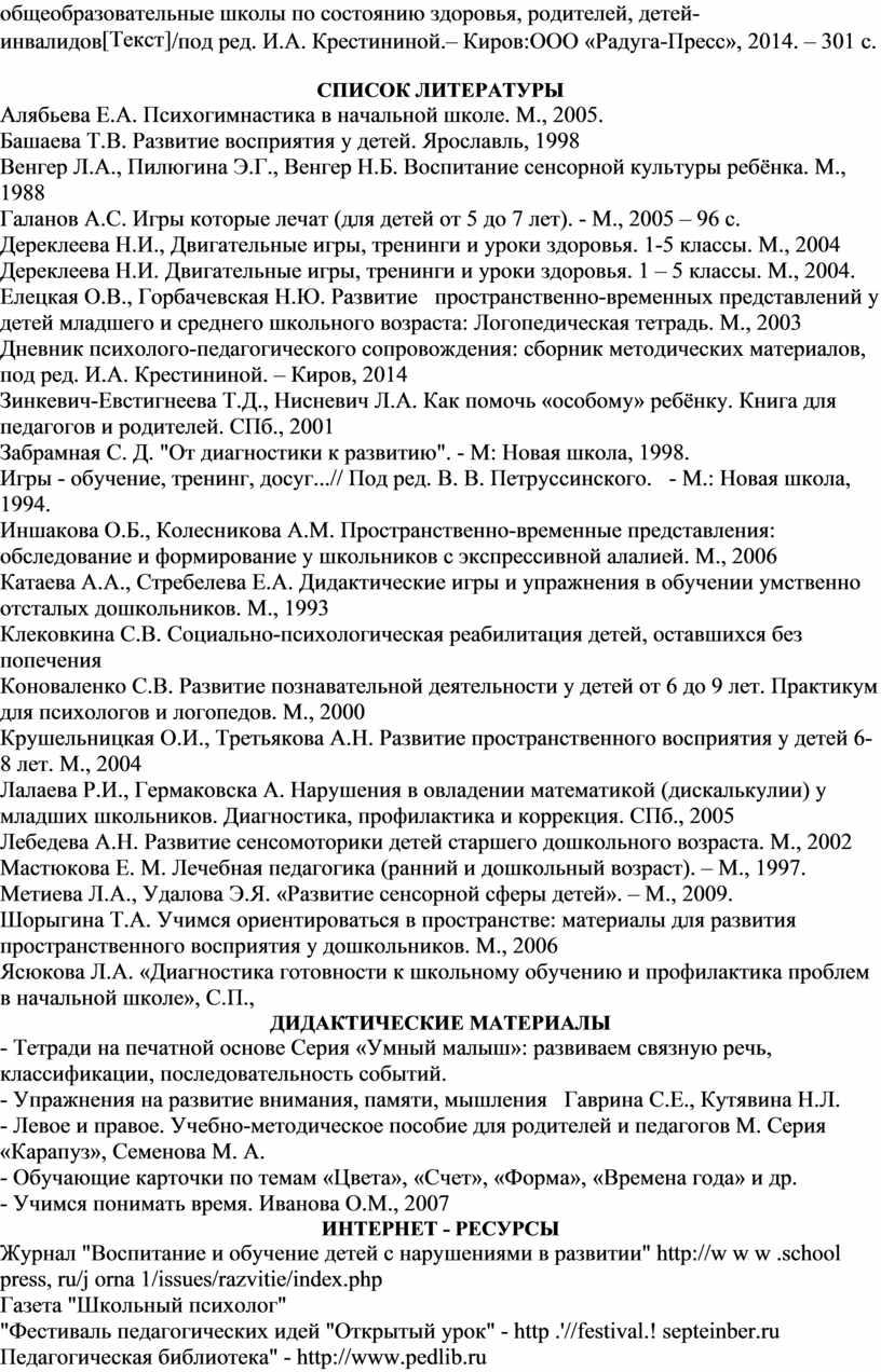 Текст] /под ред. И.А. Крестининой