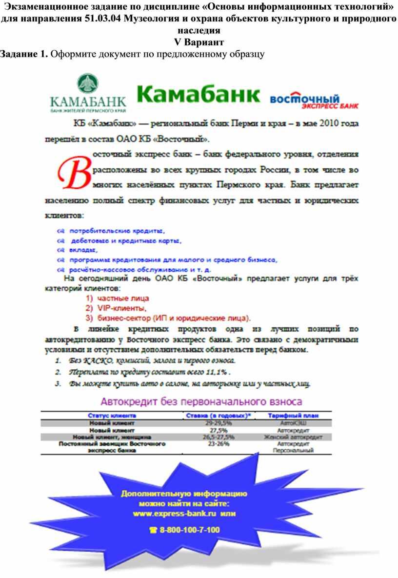 Экзаменационное задание по дисциплине «Основы информационных технологий» для направления 51