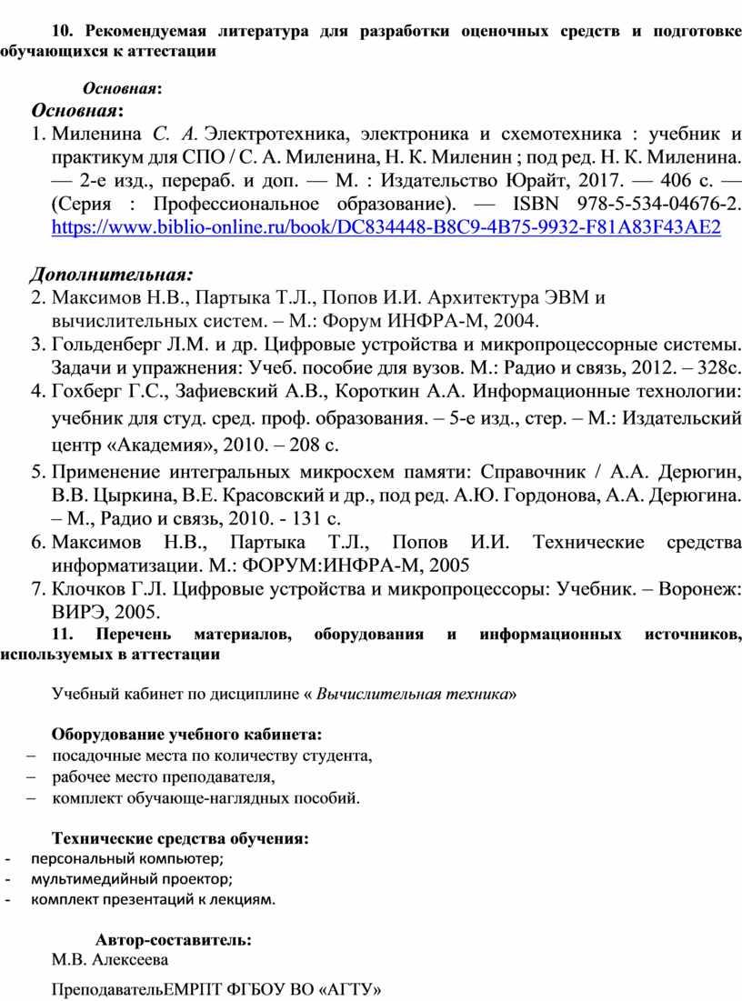 Рекомендуемая литература для разработки оценочных средств и подготовке обучающихся к аттестации