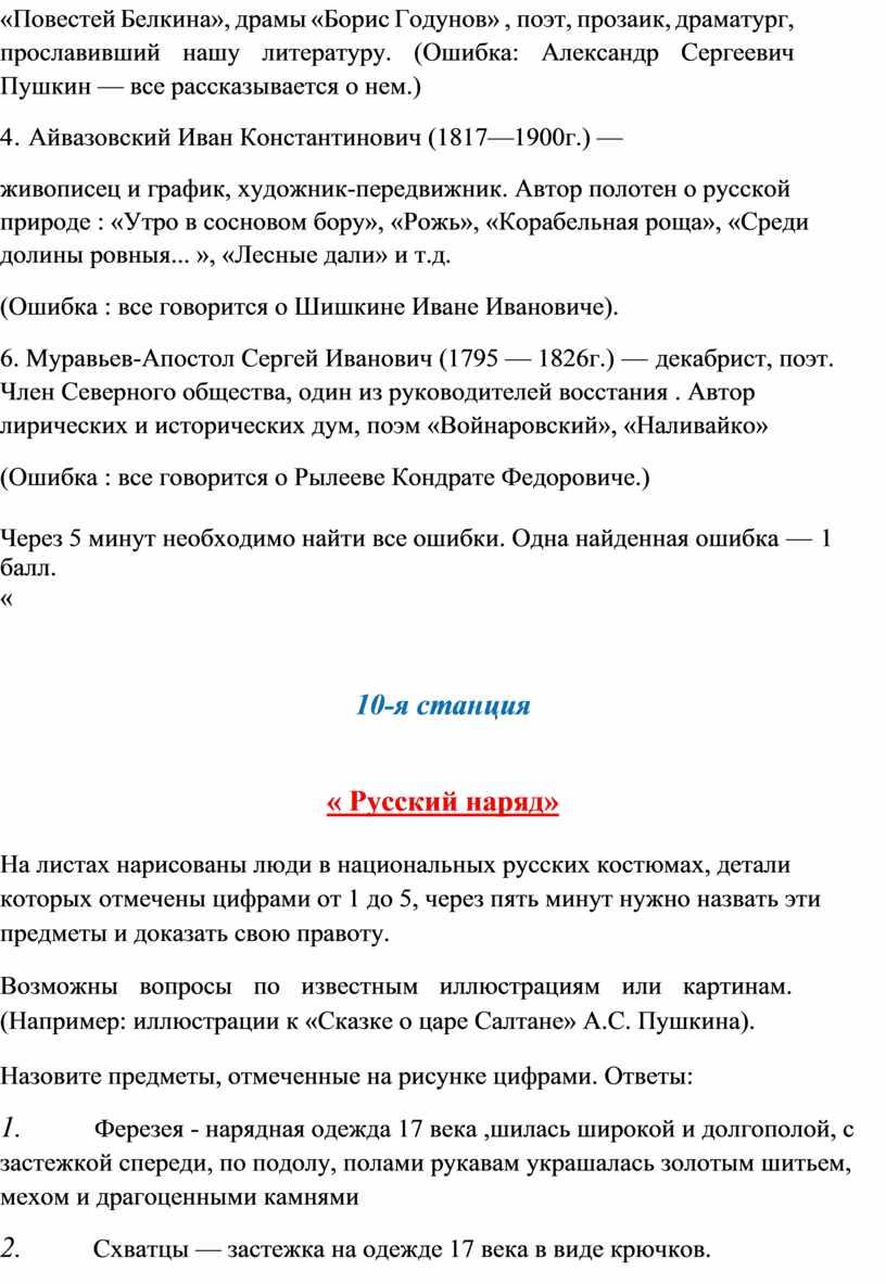 Повестей Белкина», драмы «Борис