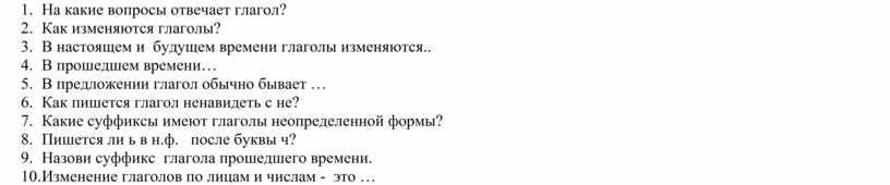 На какие вопросы отвечает глагол? 2