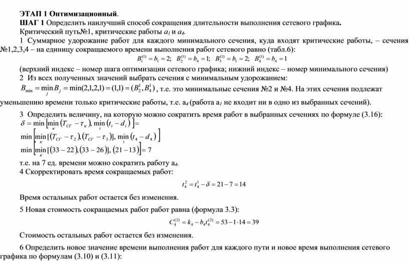 ЭТАП 1 Оптимизационный . ШАГ 1