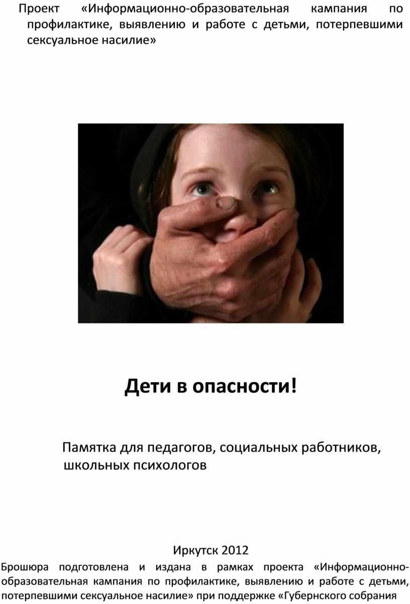Проект «Информационно-образовательная кампания по профилактике, выявлению и работе с детьми, потерпевшими сексуальное насилие»