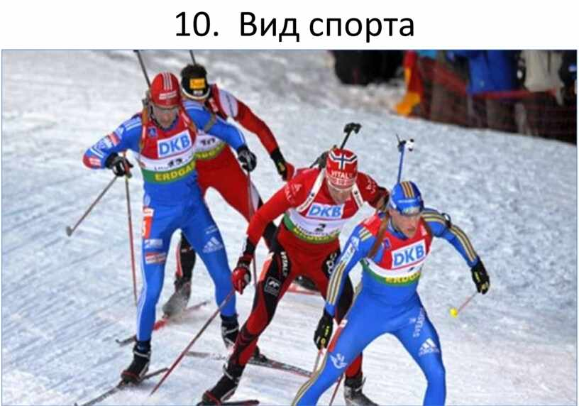 10. Вид спорта