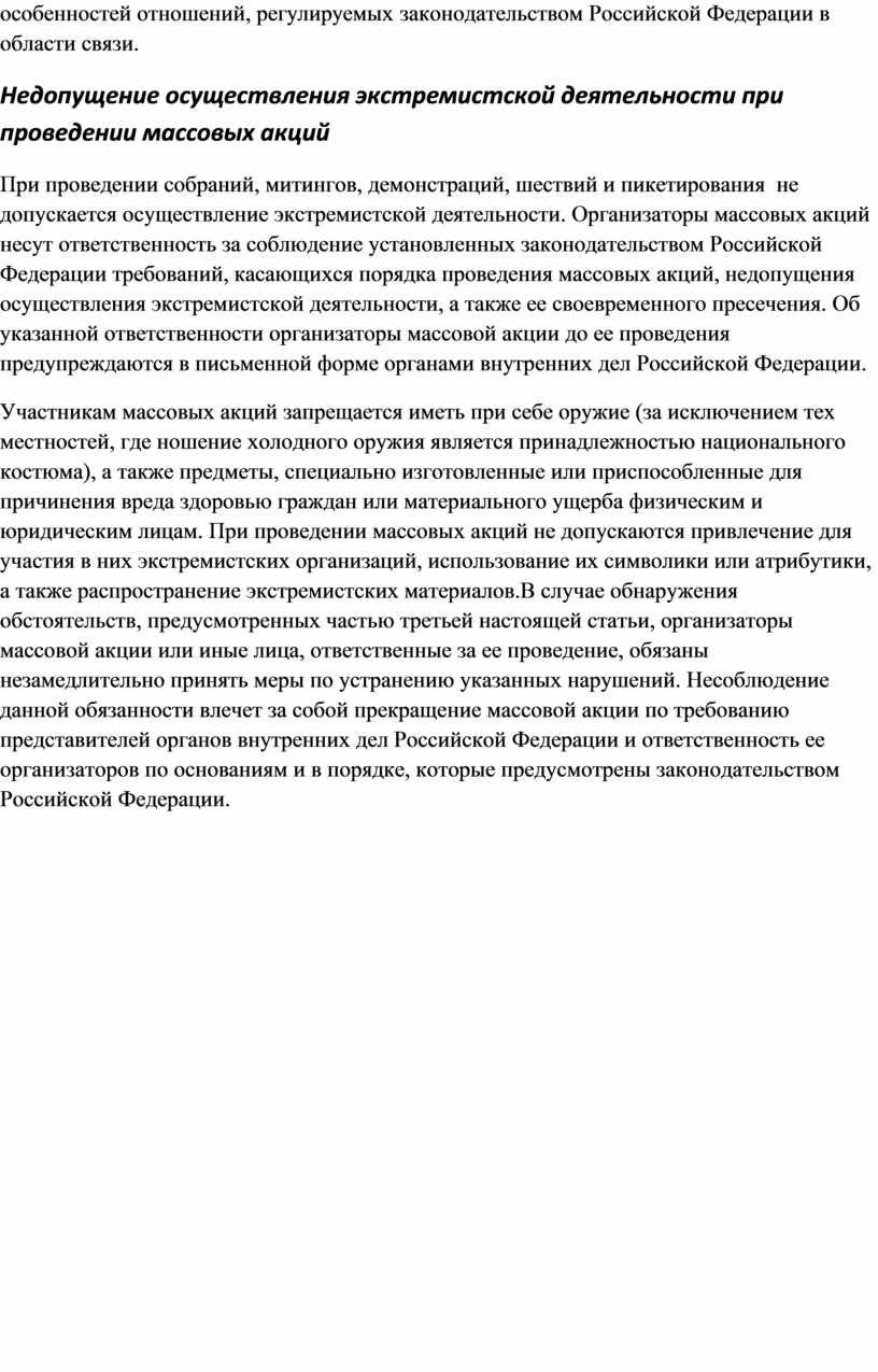 Российской Федерации в области связи