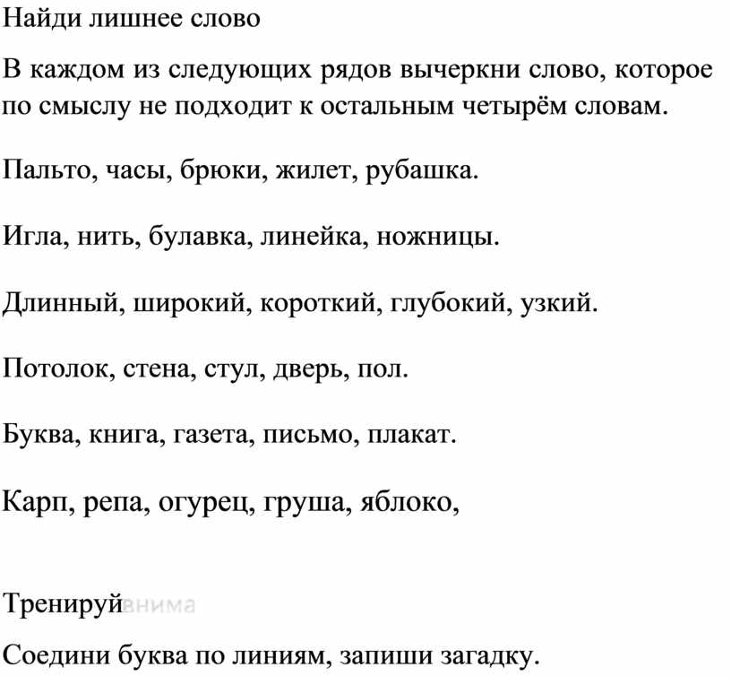 Найди лишнее слово В каждом из следующих рядов вычеркни слово, которое по смыслу не подходит к остальным четырём словам