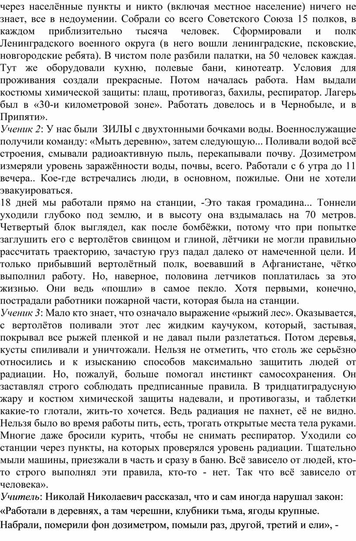 Собрали со всего Советского Союза 15 полков, в каждом приблизительно тысяча человек