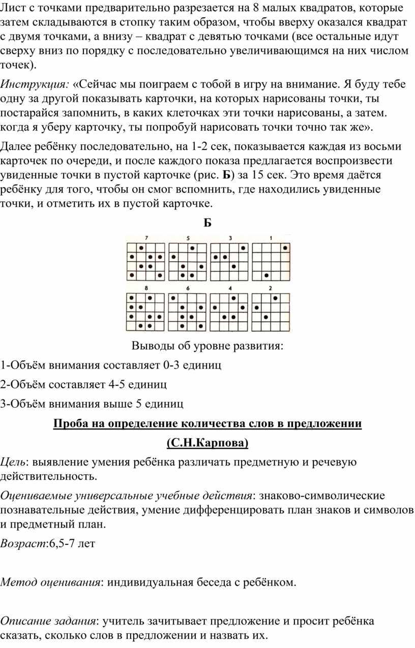 Лист с точками предварительно разрезается на 8 малых квадратов, которые затем складываются в стопку таким образом, чтобы вверху оказался квадрат с двумя точками, а внизу…
