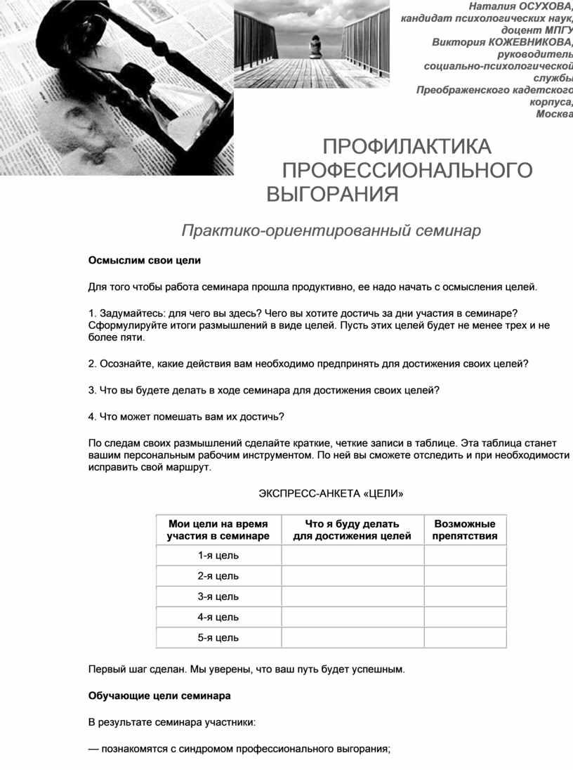 Наталия ОСУХОВА, кандидат психологических наук, доцент