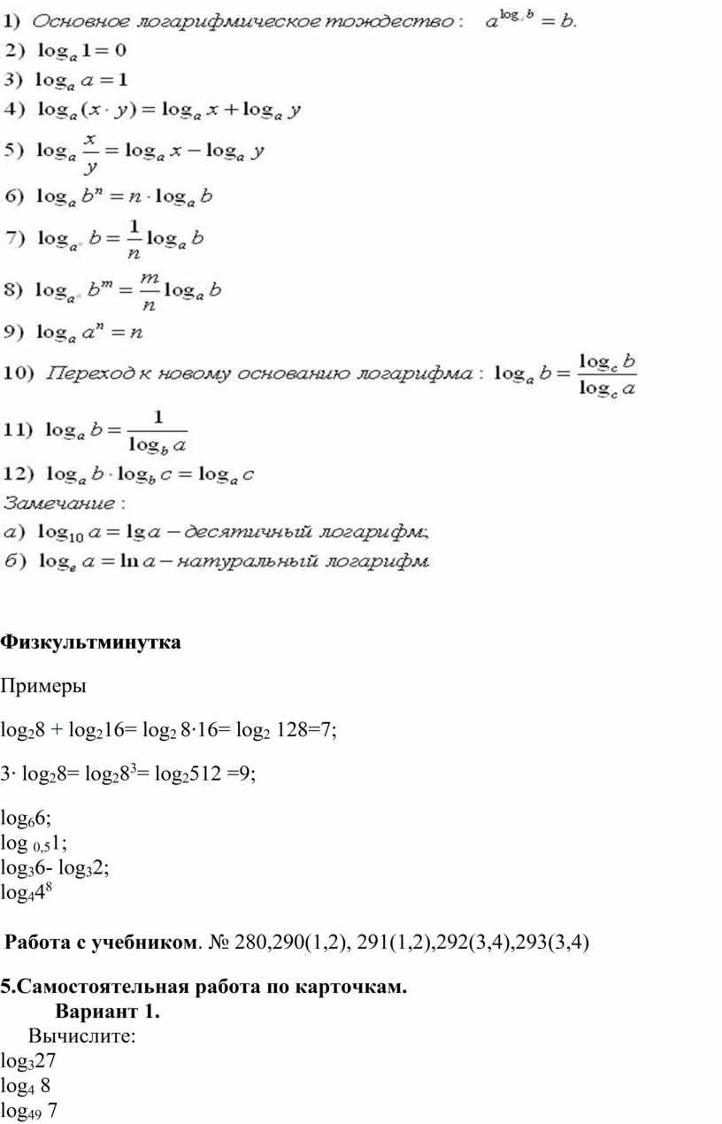 Физкультминутка Примеры log 2 8 + log 2 16= log 2 8∙16= log 2 128=7; 3 ∙ log 2 8= log 2 8 3 =…