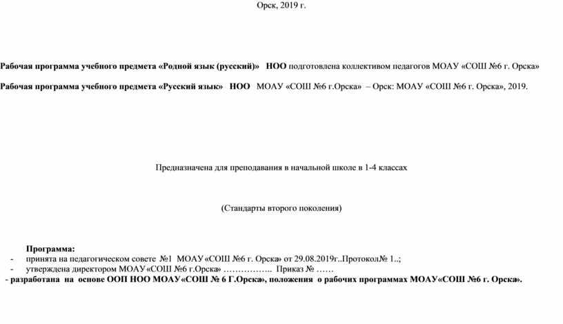 Орск, 2019 г. Рабочая программа учебного предмета «Родной язык (русский)»