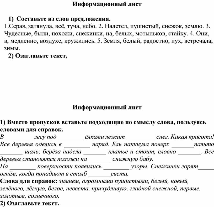 Информационный лист 1)