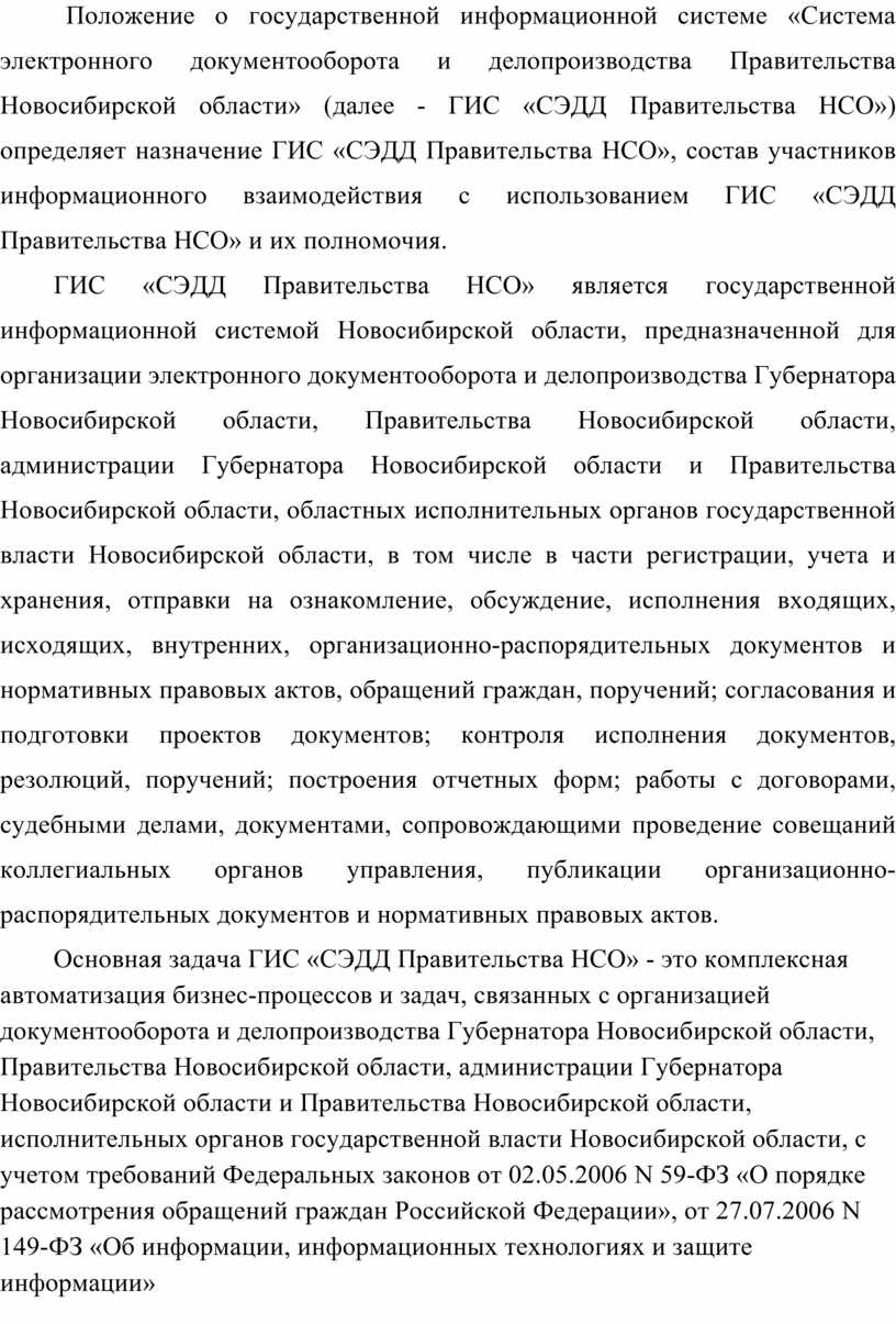 Положение о государственной информационной системе «Система электронного документооборота и делопроизводства
