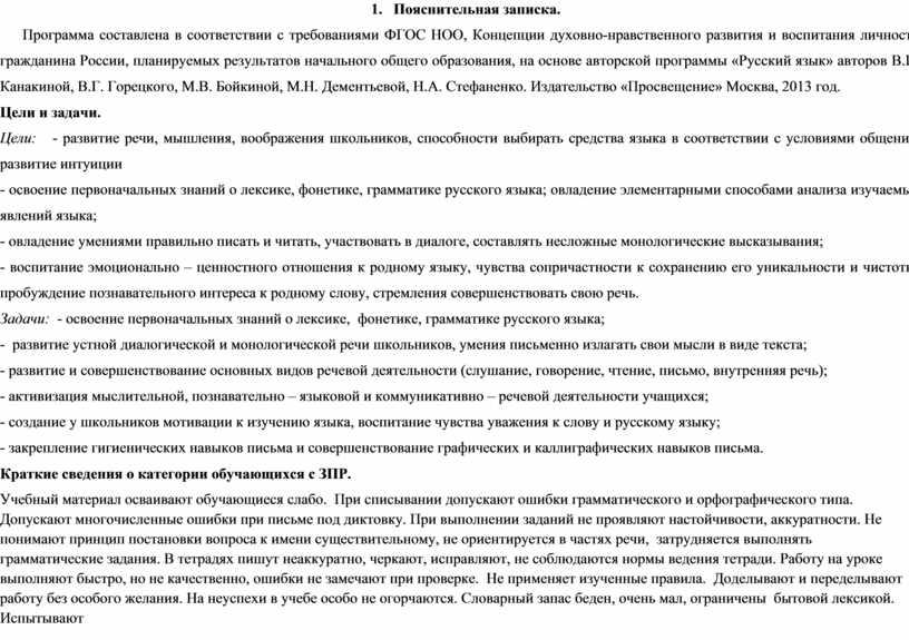 Пояснительная записка. Программа составлена в соответствии с требованиями