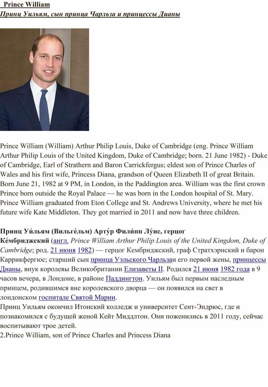 Prince William Принц Уильям, сын принца