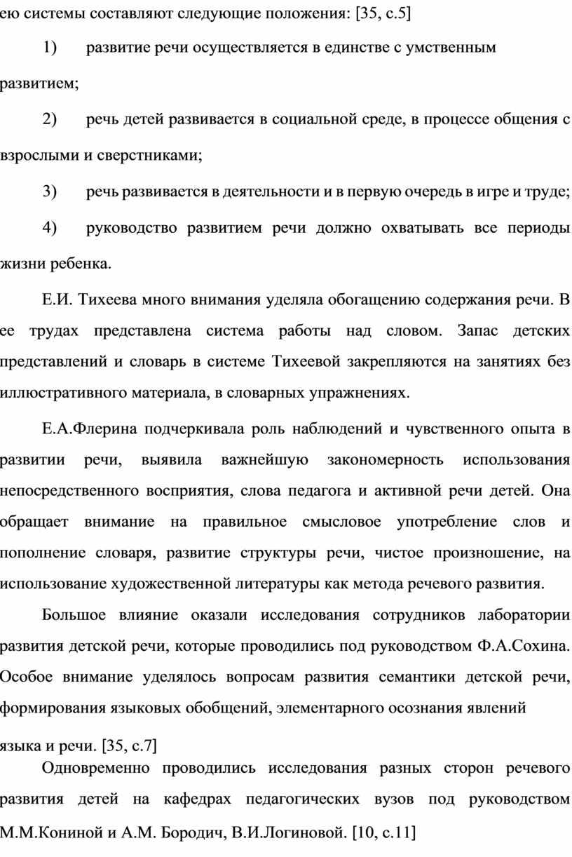 Е.И. Тихеева много внимания уделяла обогащению содержания речи