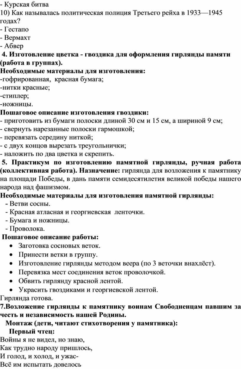Курская битва 10) Как называлась политическая полиция