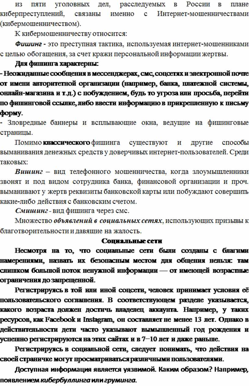 России в плане киберпреступлений, связаны именно с