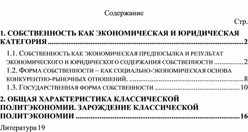 Содержание Стр. 1. Собственность как экономическая и юридическая категория