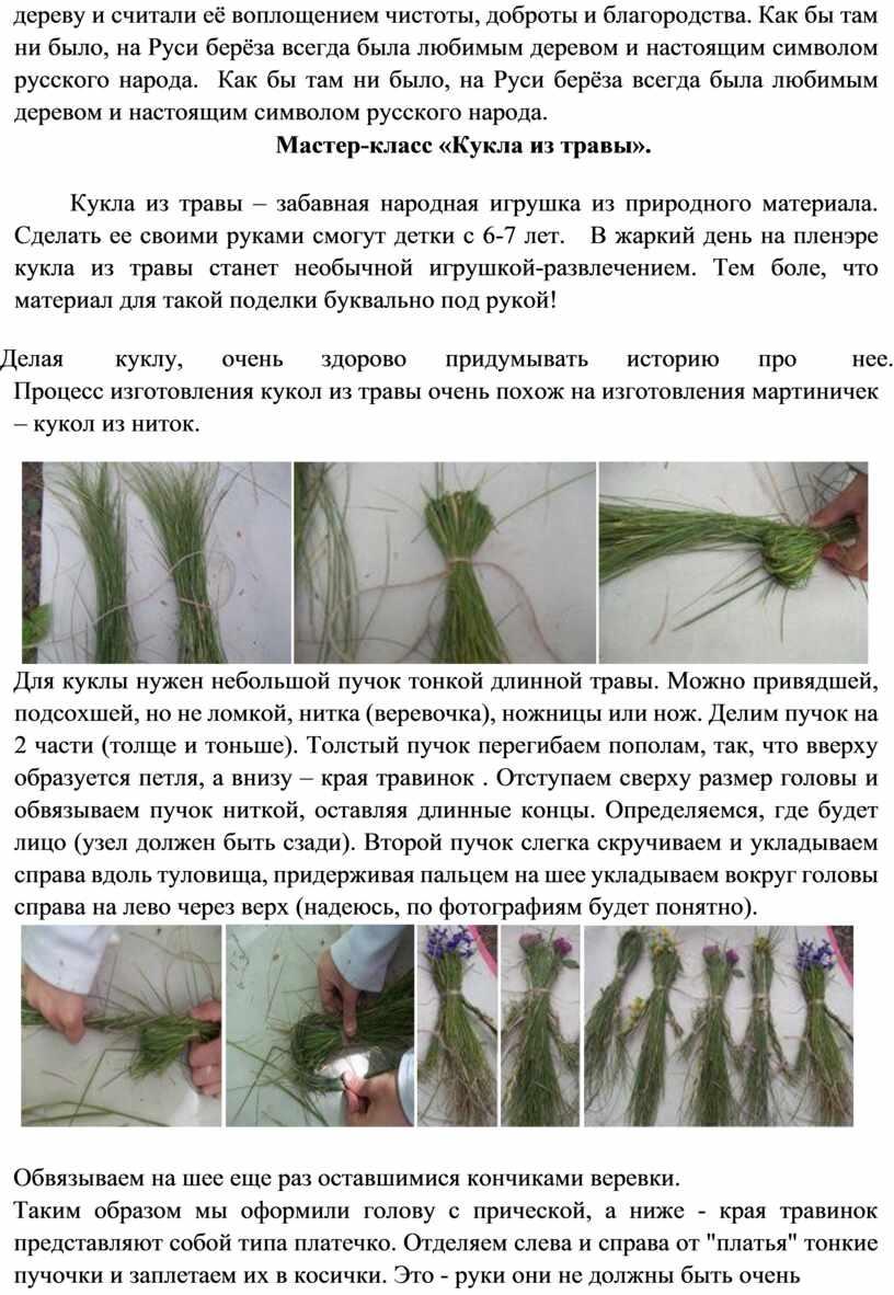 Как бы там ни было, на Руси берёза всегда была любимым деревом и настоящим символом русского народа
