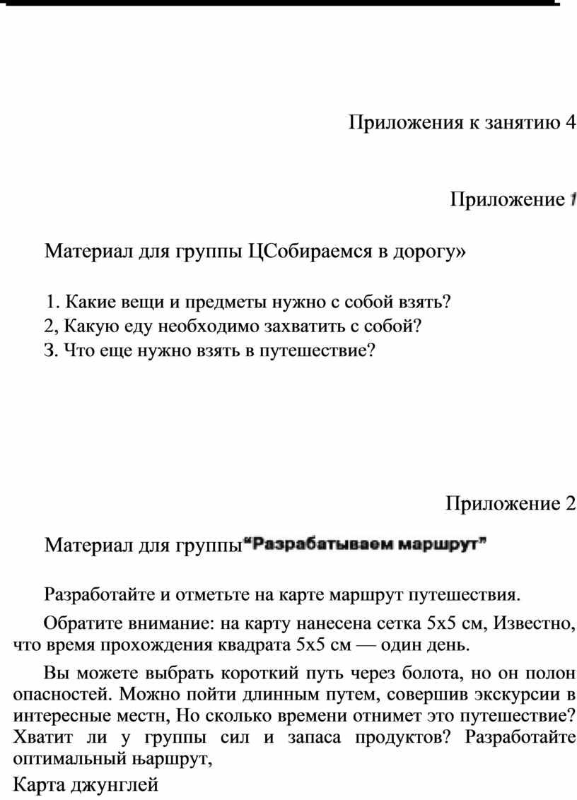 Приложения к занятию 4 Приложение