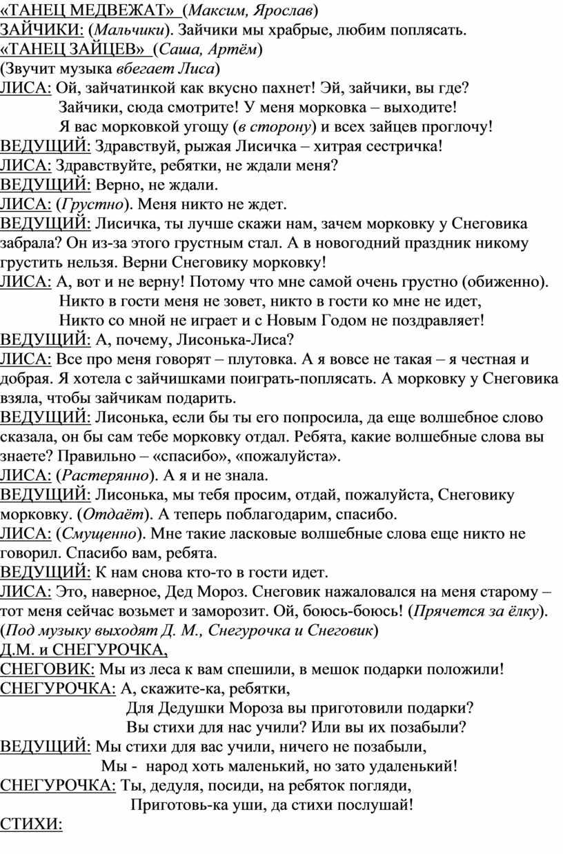 ТАНЕЦ МЕДВЕЖАТ» ( Максим, Ярослав )