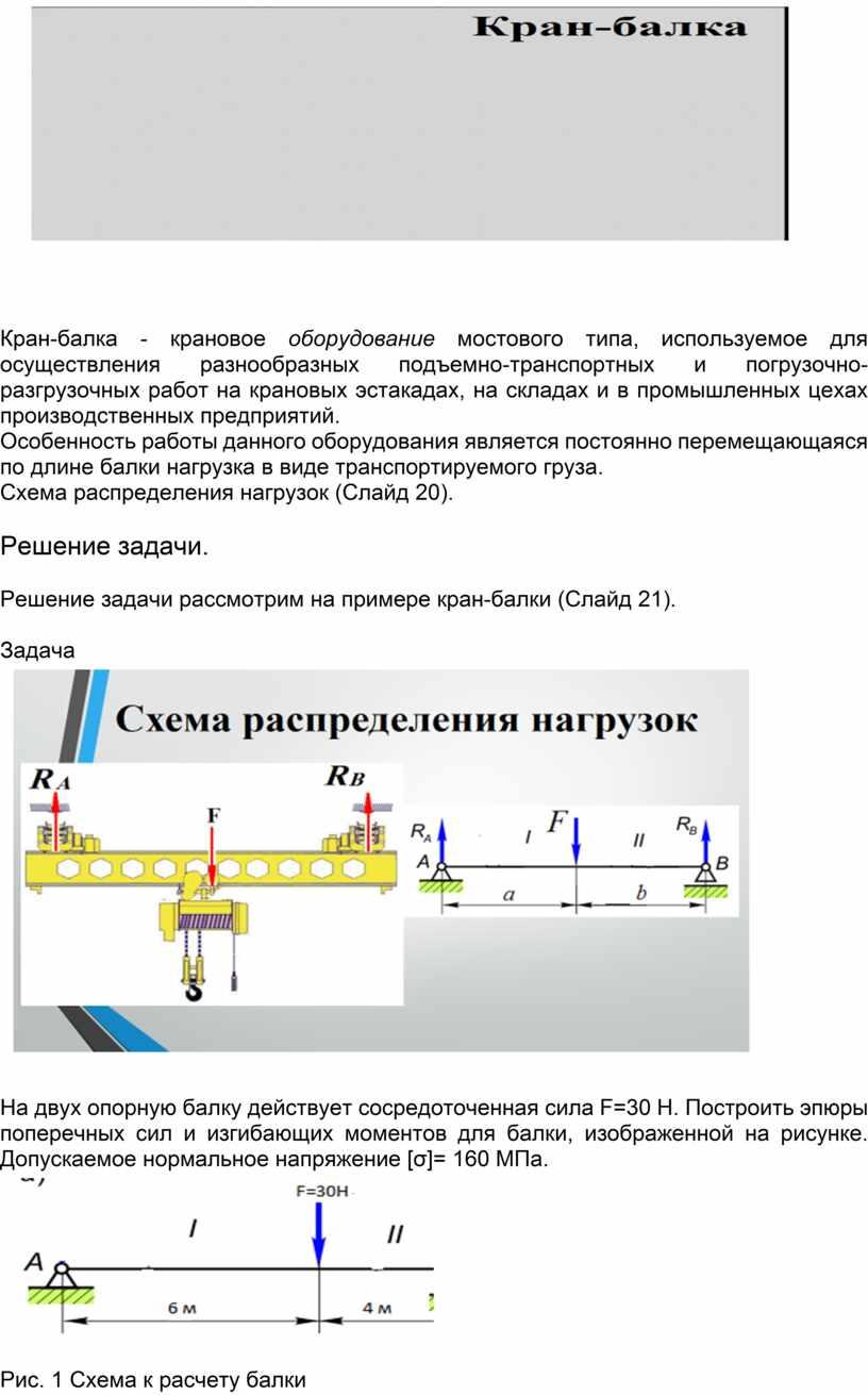 Кран-балка - крановое оборудование мостового типа, используемое для осуществления разнообразных подъемно-транспортных и погрузочно-разгрузочных работ на крановых эстакадах, на складах и в промышленных цехах производственных предприятий