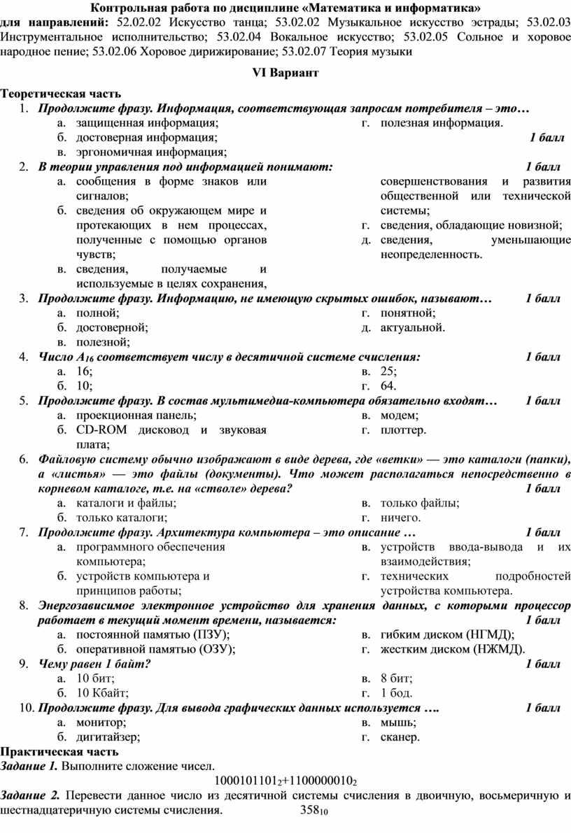 Контрольная работа по дисциплине «Математика и информатика» для направлений: 52