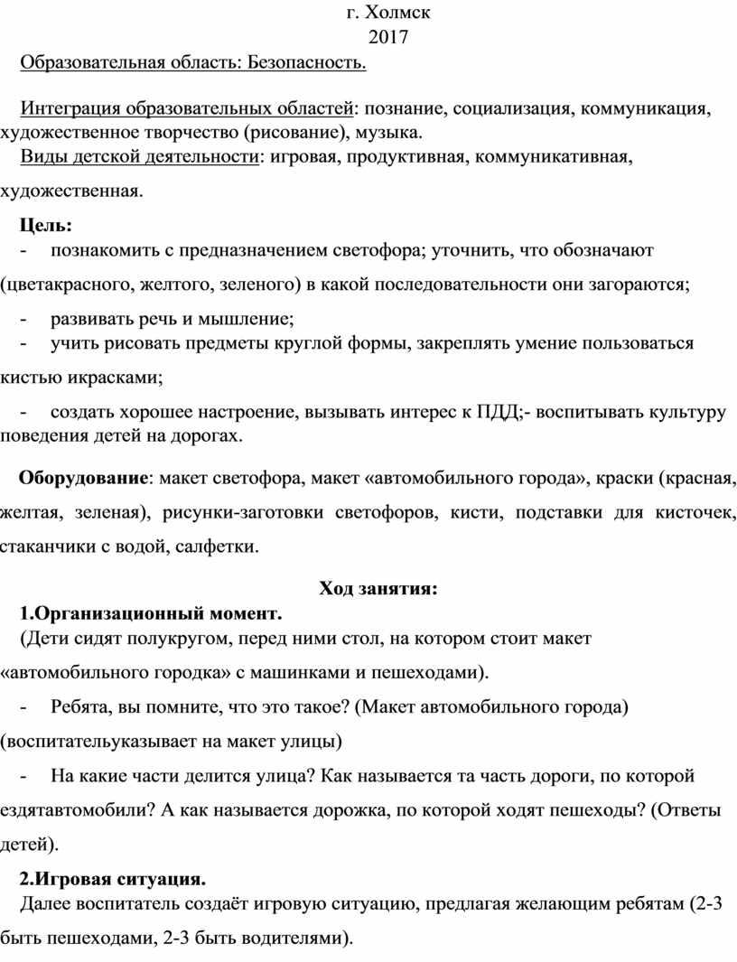 Холмск 2017 Образовательная область: