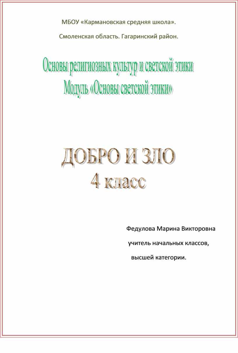 МБОУ «Кармановская средняя школа»