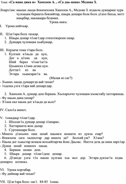 Тема: « Са нана дика я» Хамхоев