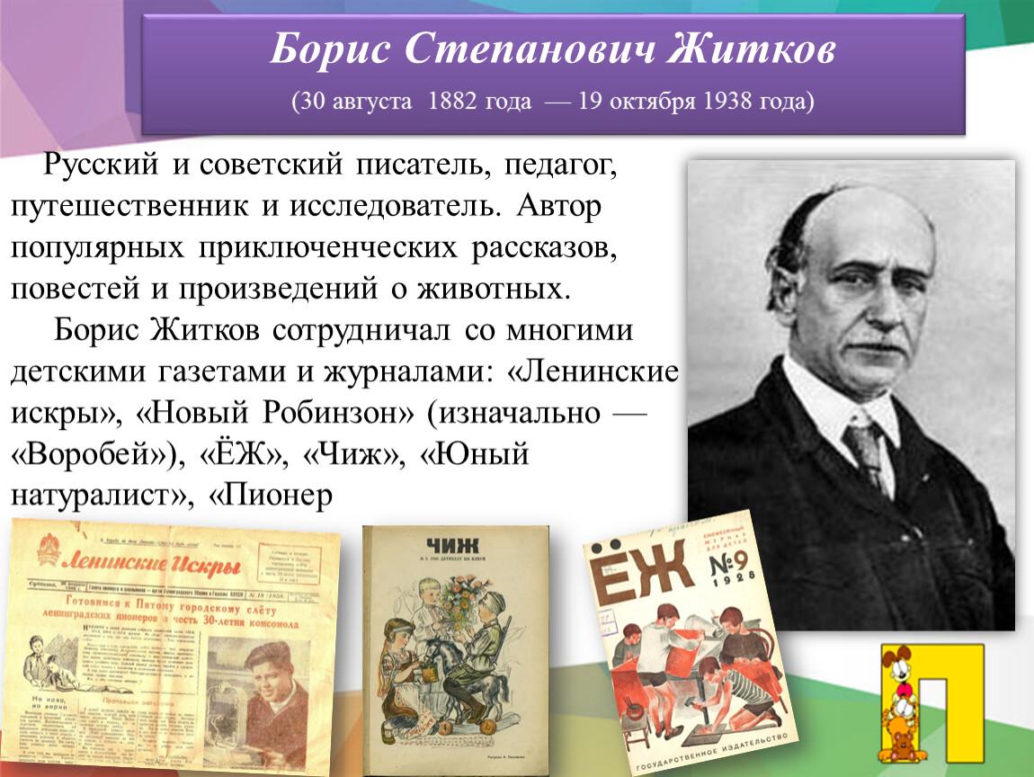 Борис Степанович Житков (30 августа 1882 года — 19 октября 1938 года)