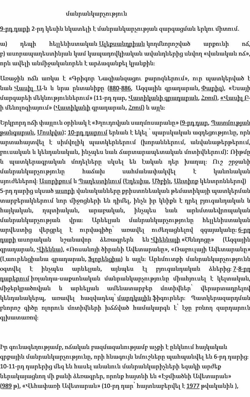 մ անրանկարչություն 9- րդ դարի 2- րդ կեսին նկատելի է մանրանկարչության զարգացման երկու միտում . ա ) դեպի հելլենիստական Ալեքսանդրիան կողմնորոշված արքունի ոճ , բ…