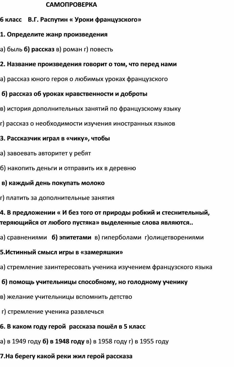 САМОПРОВЕРКА 6 класс В