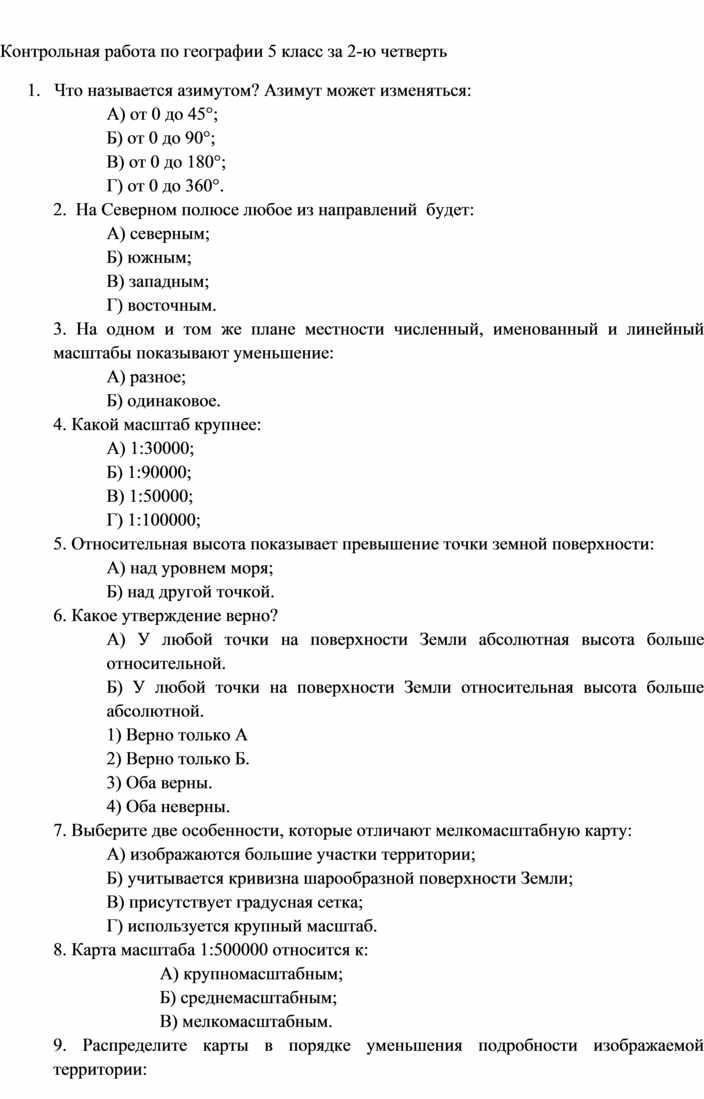 Контрольная работа по географии географические модели земли 5 класс высокооплачиваемая работа девушкам москва