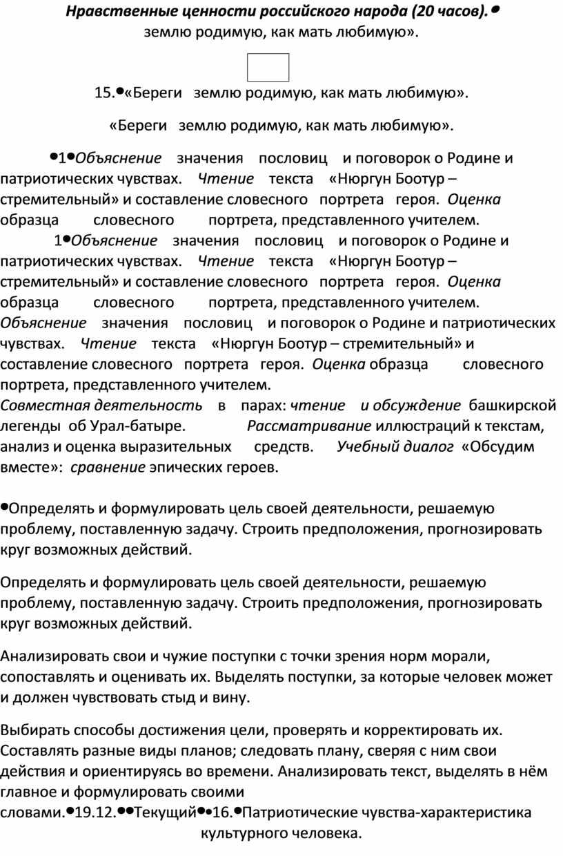 Нравственные ценности российского народа (20 часов)