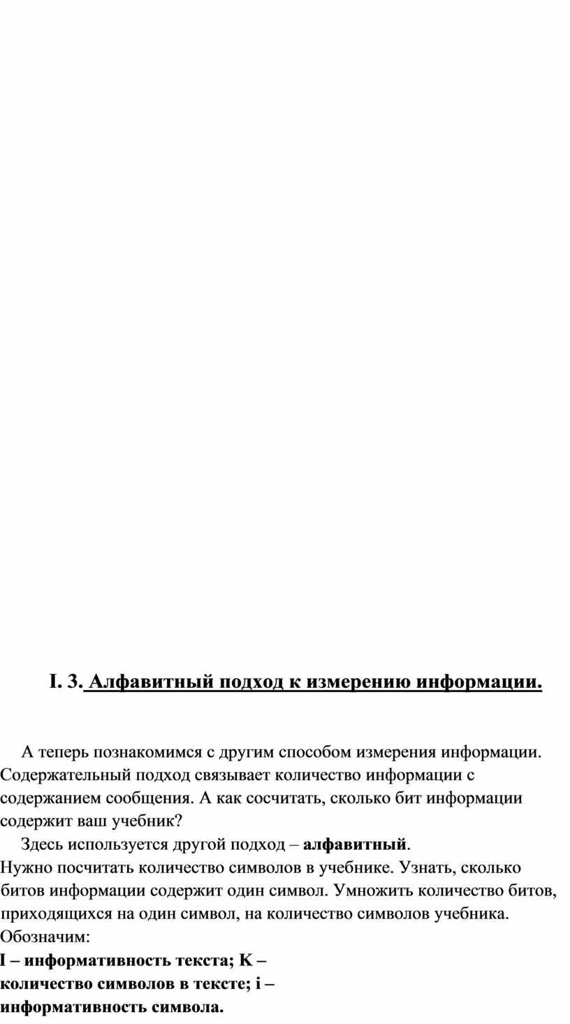 I. 3. Алфавитный подход к измерению информации