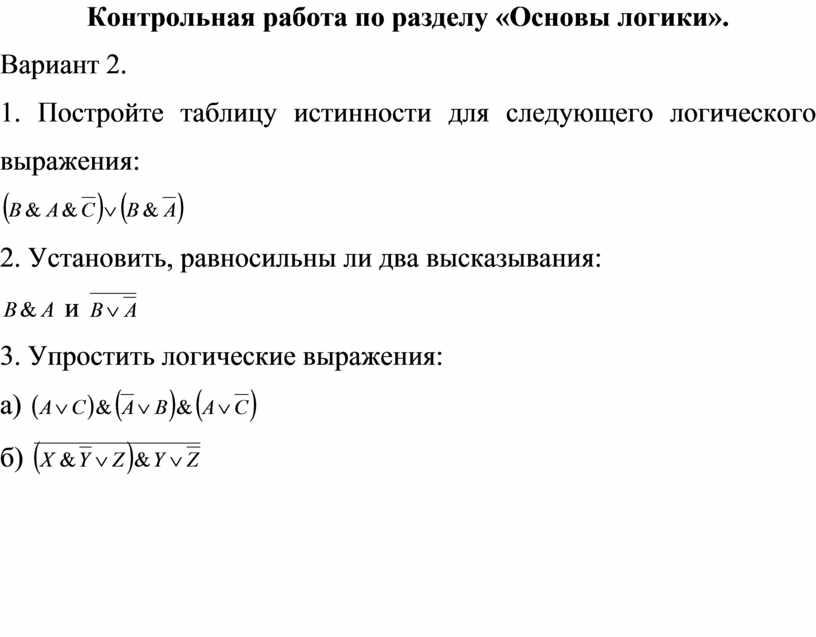 Контрольная работа по разделу «Основы логики»