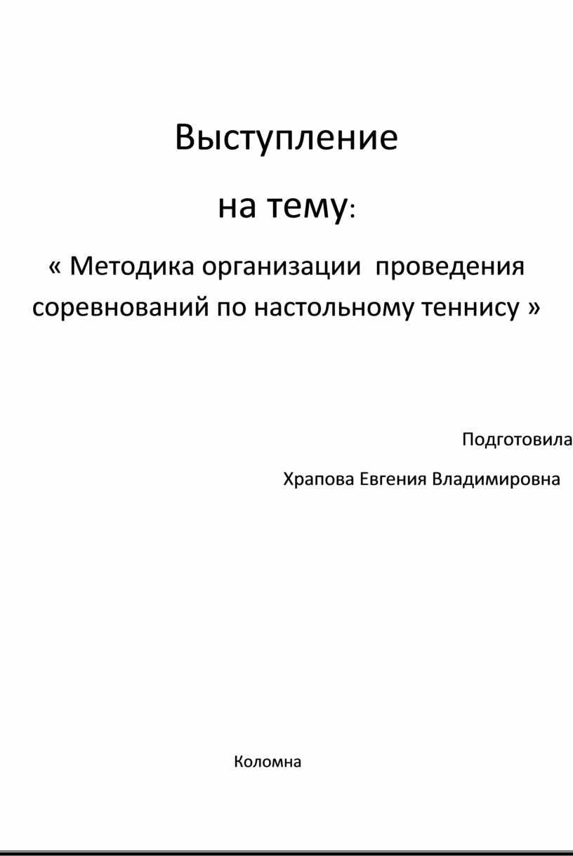 Выступление на тему : « Методика организации проведения соревнований по настольному теннису »