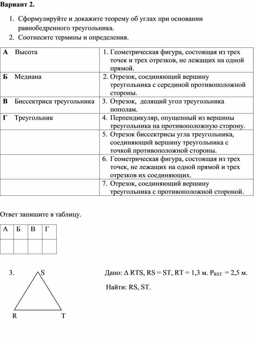 Вариант 2. 1. Сформулируйте и докажите теорему об углах при основании равнобедренного треугольника