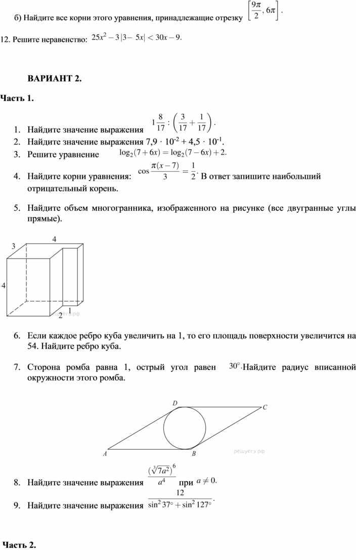 """Промежуточная аттестация """"Математика - 10"""""""
