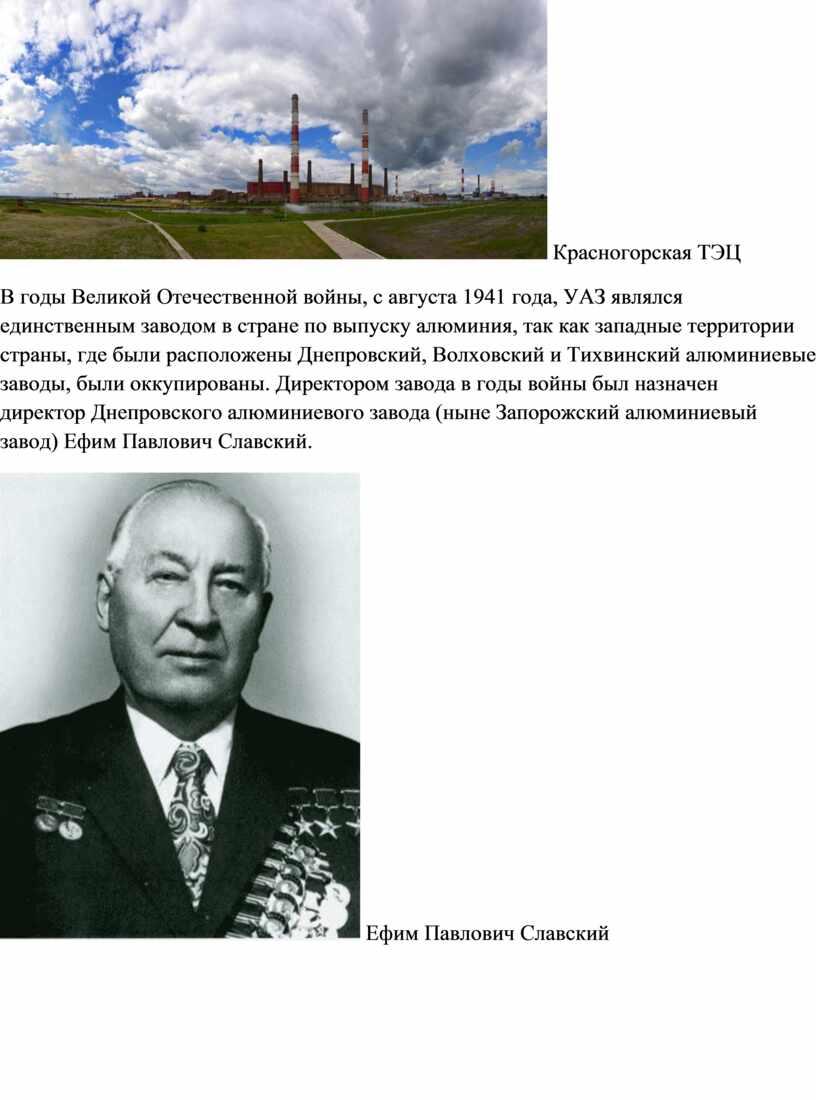 Красногорская ТЭЦ В годы Великой