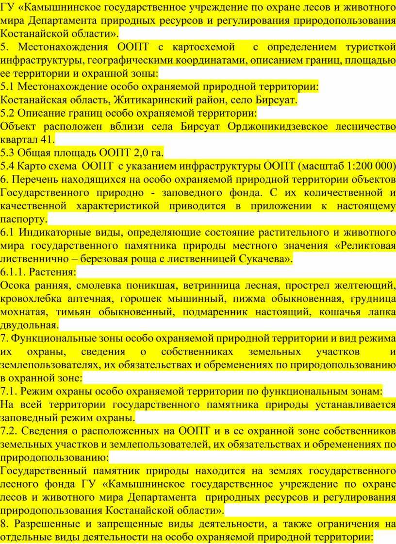 ГУ «Камышнинское государственное учреждение по охране лесов и животного мира