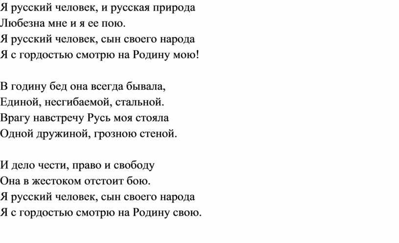 Я русский человек, и русская природа