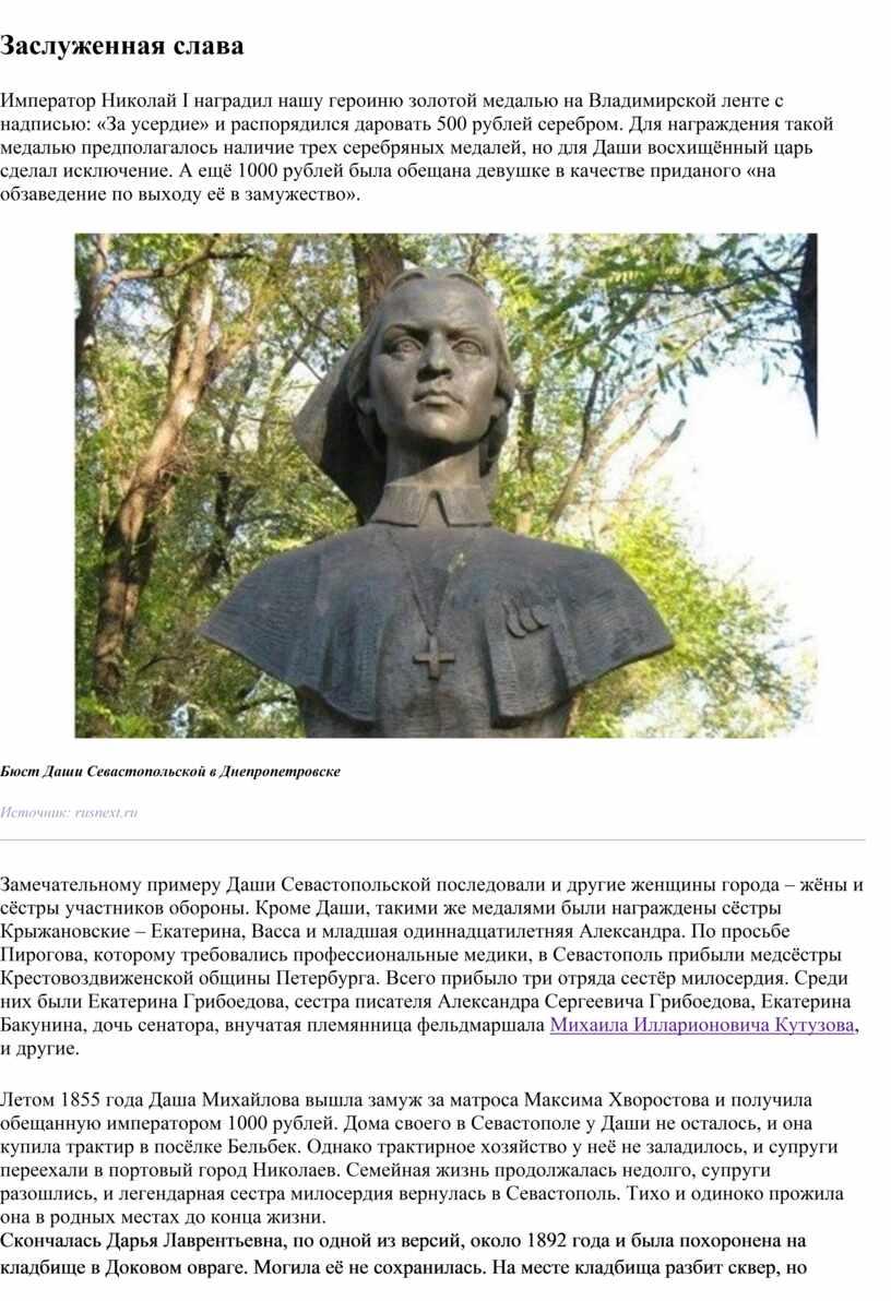 Заслуженная слава Император Николай