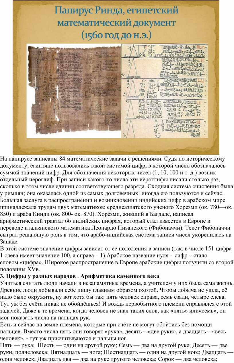 На папирусе записаны 84 математические задачи с решениями