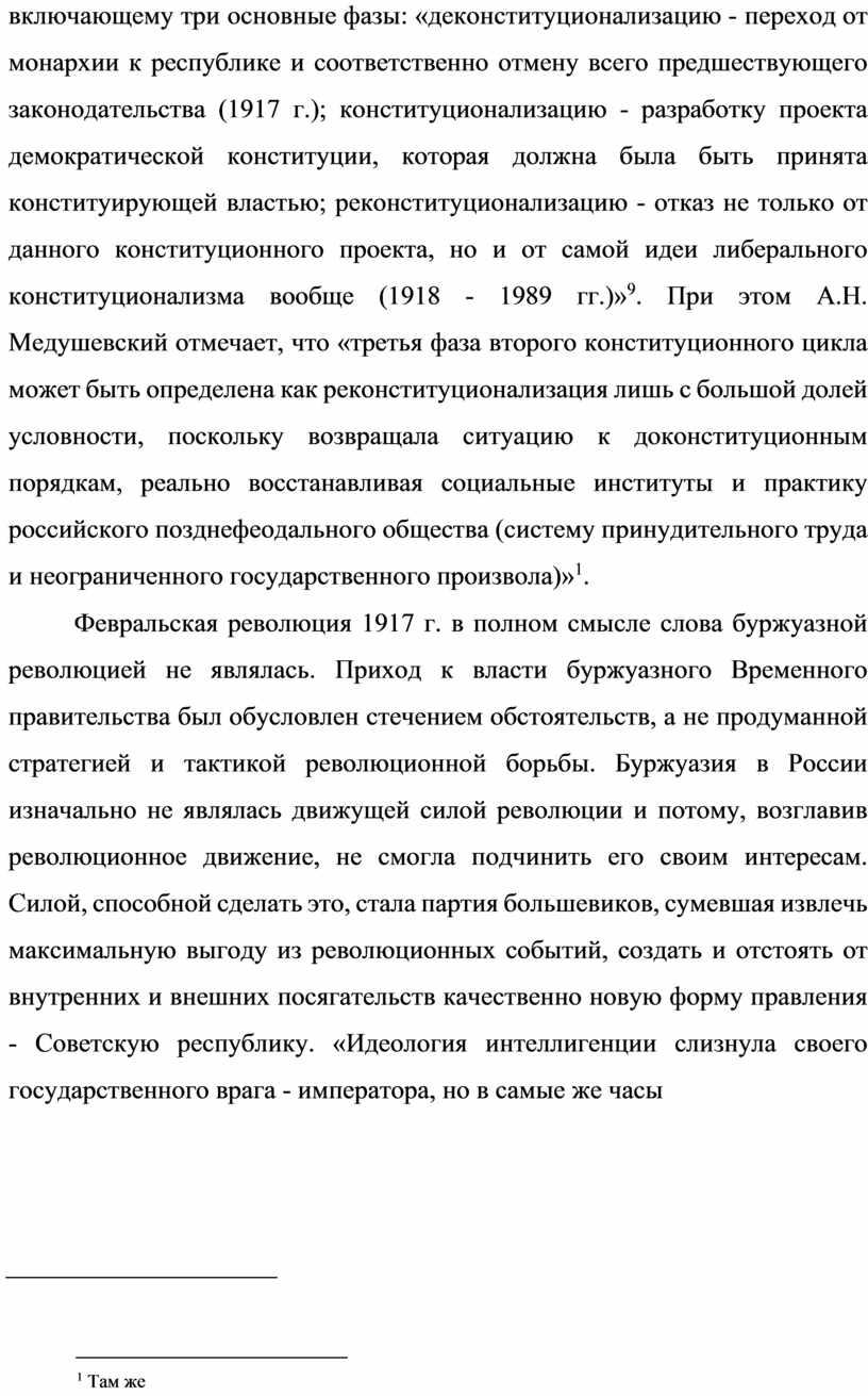 При этом А.Н. Медушевский отмечает, что «третья фаза второго конституционного цикла может быть определена как реконституционализация лишь с большой долей условности, поскольку возвращала ситуацию к…