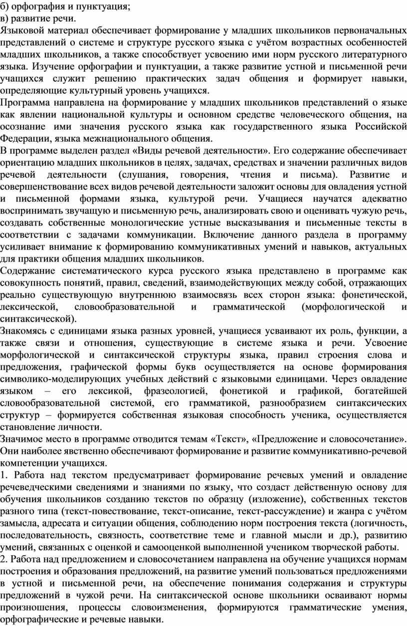 Языковой материал обеспечивает формирование у младших школьников первоначальных представлений о системе и структуре русского языка с учётом возрастных особенностей младших школьников, а также способствует усвоению…
