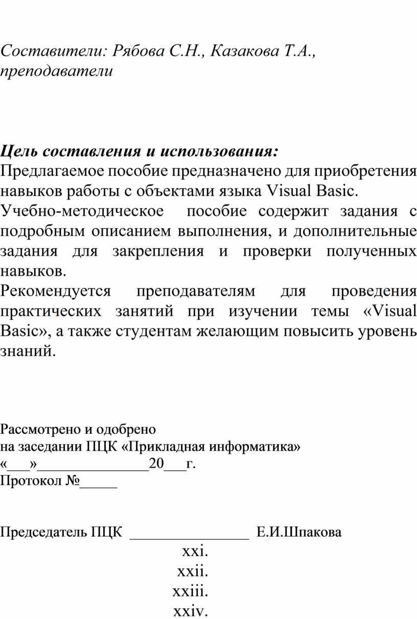 Составители: Рябова С.Н., Казакова